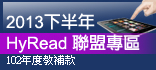 2013下半年 HyRead聯盟專區(102年度教補款)