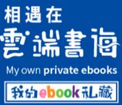 TAEBDC活動-相遇在雲端書海—我的eBook私藏