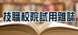 技職校院共用性電子資料庫購置計畫_雜誌試用