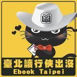 臺北好讀電子書-臺北讀行俠出沒 Ebook Taipei