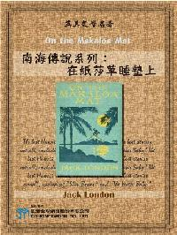 On the Makaloa Mat = 南海傳說系列 : 在紙莎草睡墊上