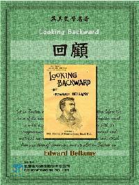 Looking Backward = 回顧