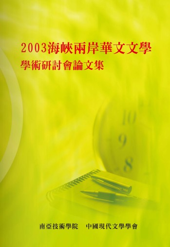 海峽兩岸華文文學學術研討會論文集. (2003)