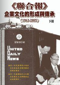 <<聯合報>>企業文化的形成與傳承. [下] (1963-2005)