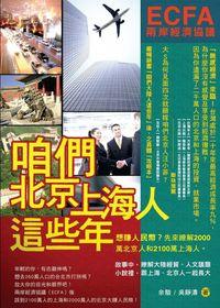 咱們北京、上海人這些年:想賺人民幣嗎?先來瞭解2000萬北京人和2100萬上海人