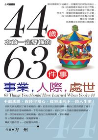 44歲之前一定要懂的63件事:事業,人際,處世 : 不需焦躁,保持平常心,從容走向下一段人生吧!