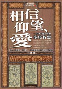 相信、仰望、愛:一生中不能不懂的聖經智慧