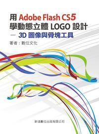 用Adobe Flash CS5學動態立體LOGO設計:3D圖像與骨塊工具