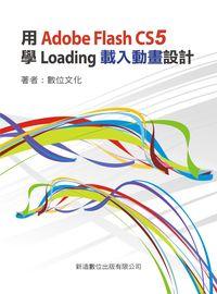 用Adobe Flash CS5學Loading載入動畫設計
