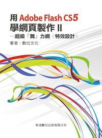 用Adobe Flash CS5學網頁製作. [II]:超級「舞」力網(特效設計)