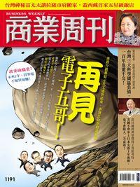 商業周刊 2010/09/16 [第1191期]:再見,電子五哥!
