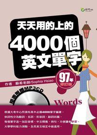 天天用的上的4000個英文單字 [有聲書]