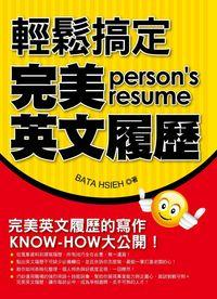 輕鬆搞定完美英文履歷:完美英文履歷的寫作Know-how大公開!