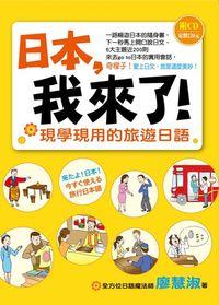 日本-我來了! 現學現用的旅遊日語 [有聲書]