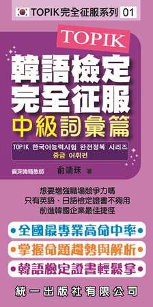 TOPIK韓語檢定完全征服 [有聲書]:中級詞彙篇