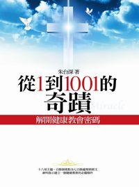 從1到1001的奇蹟:解開健康教會密碼
