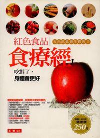 紅色食品食療經:五色飲食養生寶典. 5