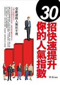 30招快速提升你的人氣指數:受歡迎的人無往不利