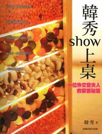 韓秀Show上桌:一位外交官夫人宴客秘笈