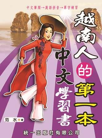 越南人的第一本中文學習書 [有聲書]