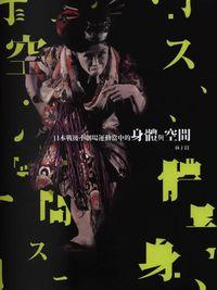 日本戰後小劇場運動當中的「身體」與「空間」
