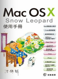 Mac OS X Snow Leopard使用手冊