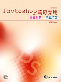 Photoshop驚奇應用:視覺創意x合成特效