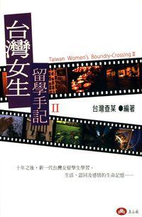 台灣女生留學手記. II- 十年之後,新一代台灣女留學生學習.生活.認同及感情的生命記憶...