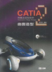 CATIA與產品造型設計:曲面造型. 2