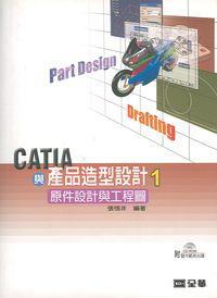CATIA與產品造型設計 1:元件設計與工程圖