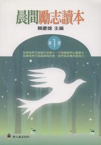晨間勵志讀本. (1)