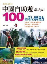 中國自助遊必去の100個私景點. 2012-2013