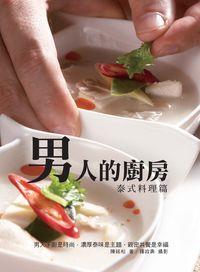 男人的廚房:泰式料理篇