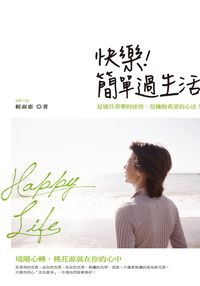 快樂!簡單過生活:是通往喜樂的途徑,是擁抱希望的心法!