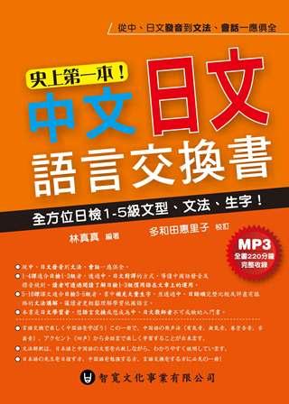 史上第一本!中文日文語言交換書 [有聲書]