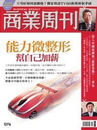 商業周刊 2012/05/07 [第1276期]:能力微整形 幫自己加薪