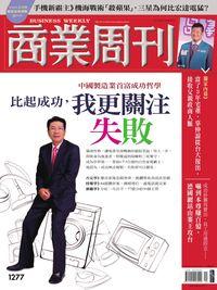 商業周刊 2012/05/14 [第1277期]:比起成功,我更關注失敗
