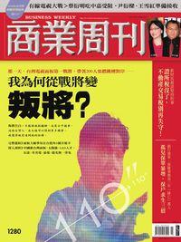 商業周刊 2012/06/04 [第1280期]:我為何從戰將變叛將