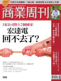 商業周刊 2012/08/13 [第1290期]:1家公司對上2個國家 : 宏達電回不去了?