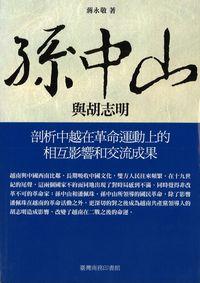 孫中山與胡志明:剖析中越在革命運動上的相互影響和交流成果