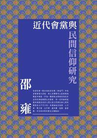 近代會黨與民間信仰研究