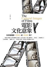 電影文化意象