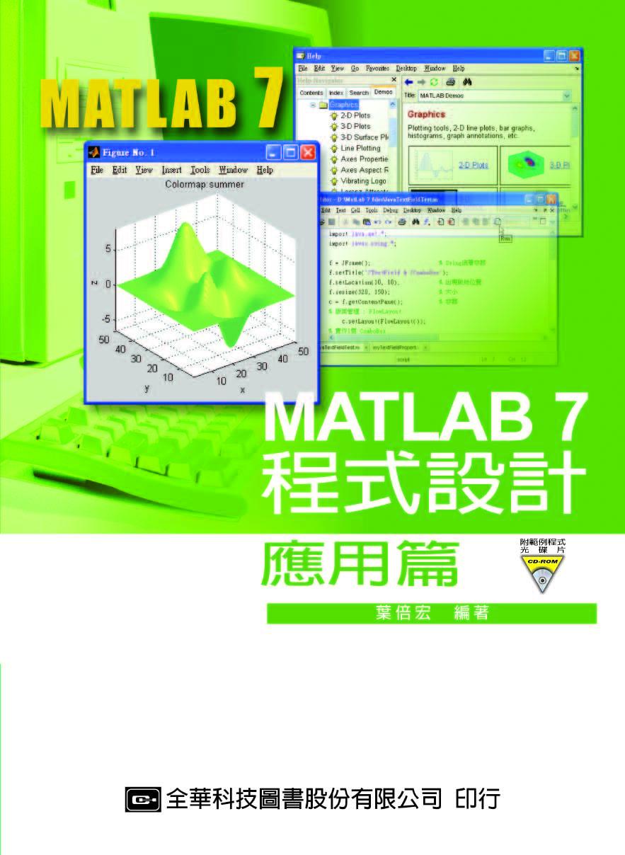 MATLAB 7程式設計:應用篇