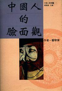中國人的臉面觀:社會心理學的一項本土研究