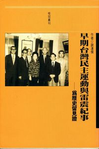 早期台灣民主運動與雷震紀事:為歷史留見證