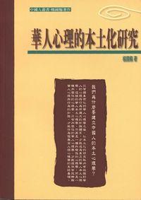 華人心理的本土化研究