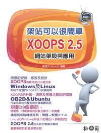 架站可以很簡單 :XOOPS 2.5網站架設與應用