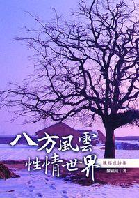 八方風雲.性情世界:陳福成詩集