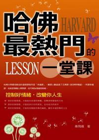 哈佛最熱門的一堂課:控制好情緒-改變你人生