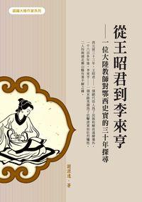 從王昭君到李來亨:一位大陸教師對鄂西史實的三十年探尋